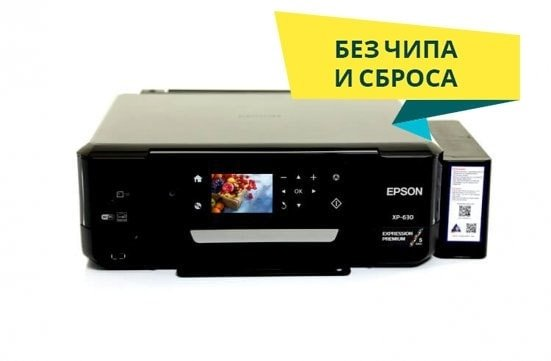 Epson Expression Premium XP-630 Refurbished МФУ с СНПЧ