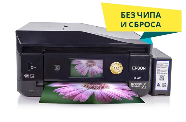 Epson Expression Premium XP-830 Refurbished МФУ с СНПЧ