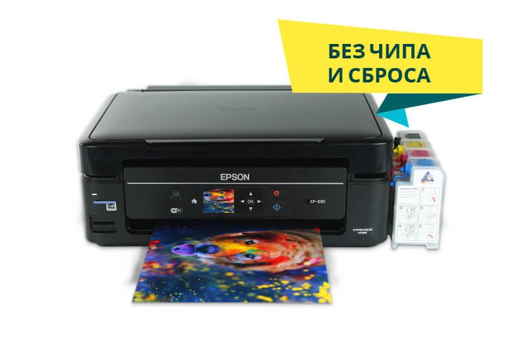 Epson Expression Home XP-330 МФУ с СНПЧ