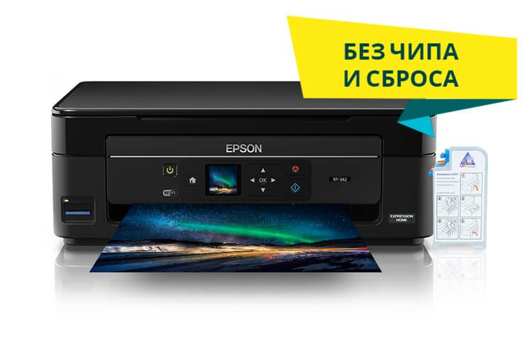 Epson Expression Home XP-342 МФУ с СНПЧ