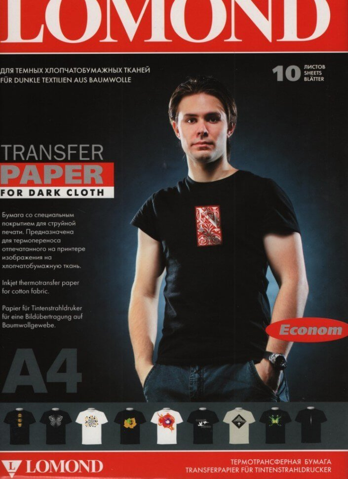 Термотрансферная бумага LOMOND Transfer Paper for dark cloth ECONOM A4, 50 листов